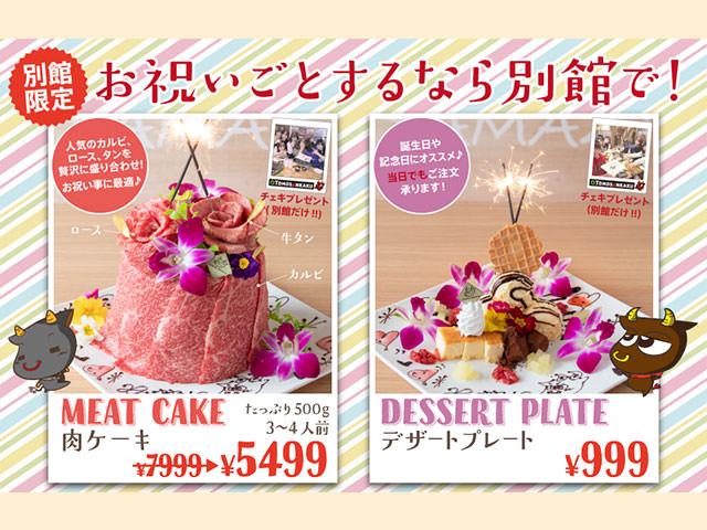 別館限定 肉ケーキとデザートプレート