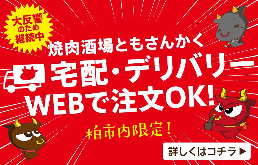 宅配・デリバリー WEBで注文OK! 柏市内限定!