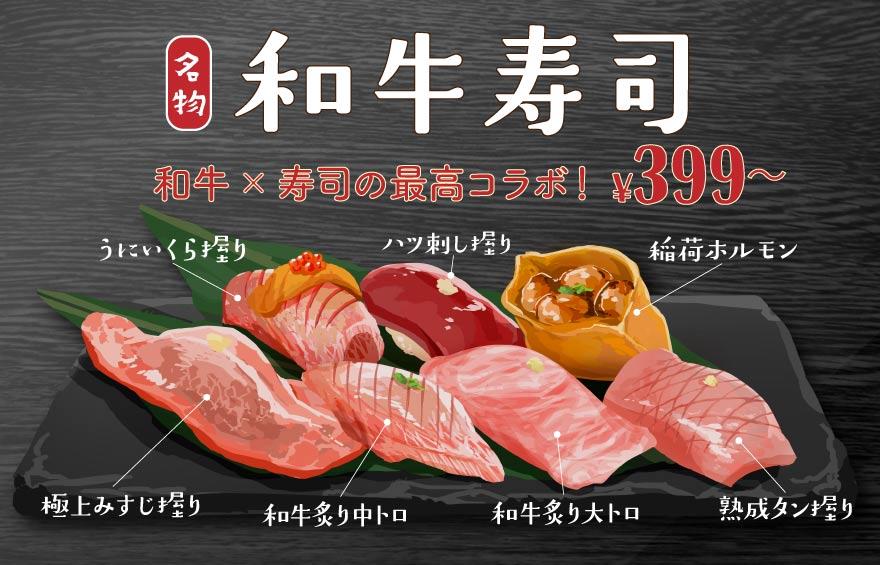名物 和牛寿司