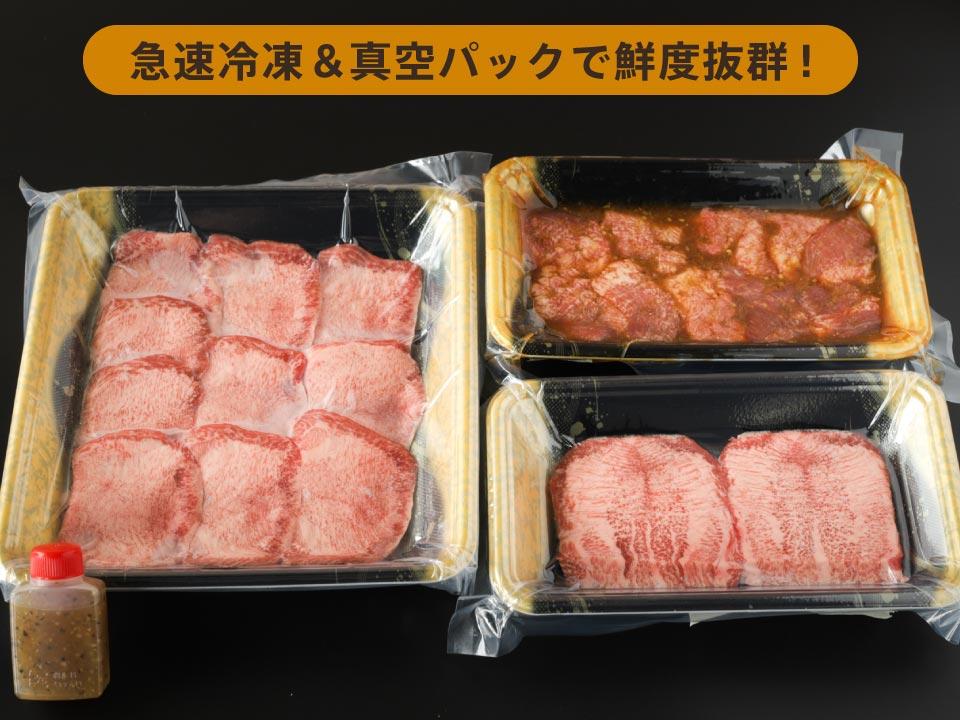 牛タンセット 真空冷凍