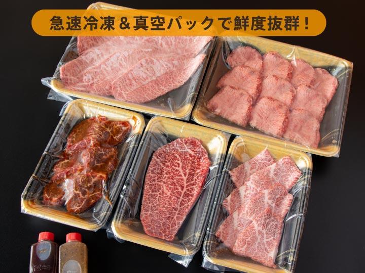 超贅沢焼肉セット 真空冷凍
