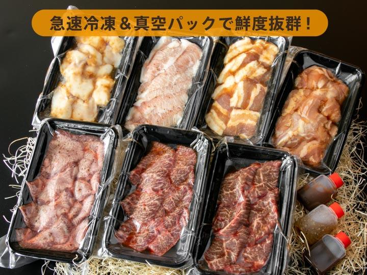 焼肉1kgセット 真空冷凍