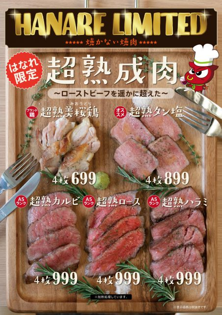 焼肉酒場ともさんかく はなれ限定の超熟成肉メニュー表