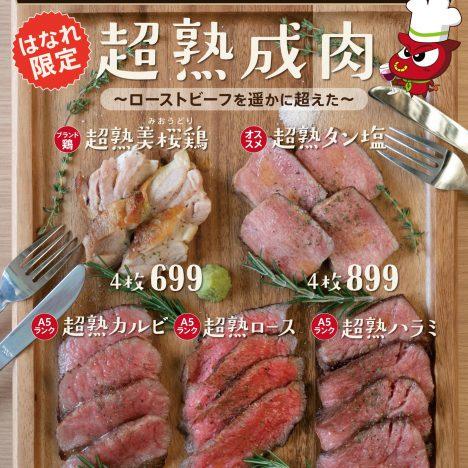 はなれ限定!超熟成肉メニューがスタート!