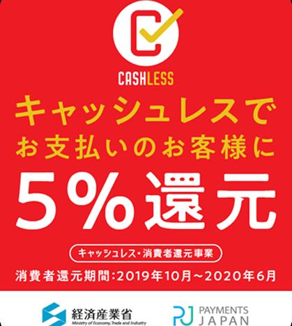 ともさんかくは、キャッシュレス決済5%還元の対象店です。