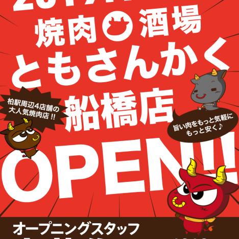 船橋店が12月9日にオープン!