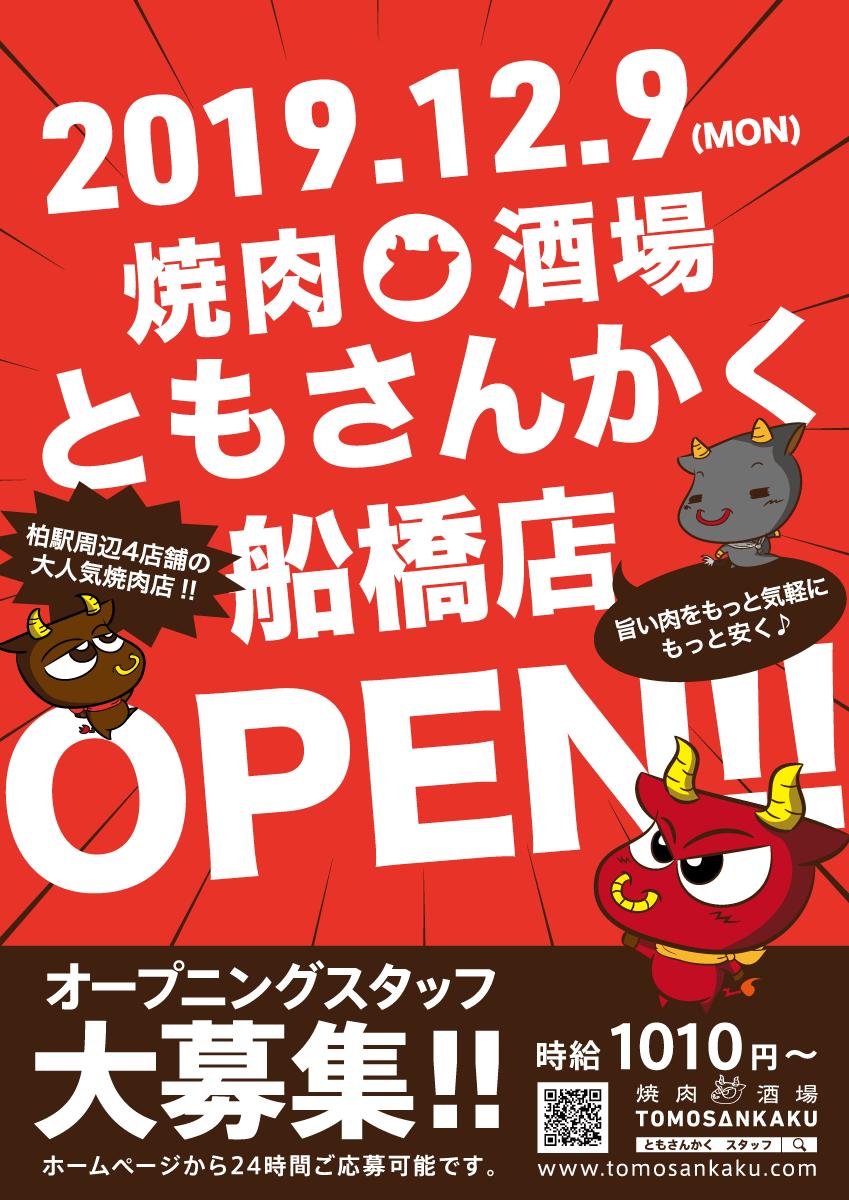 ともさんかく船橋店オープン