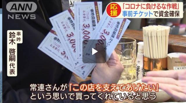 あすチケ テレビ朝日