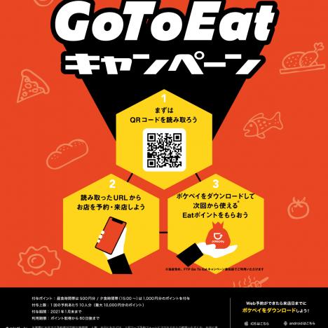 Go To Eat ウェブ予約でポイント還元(終了)