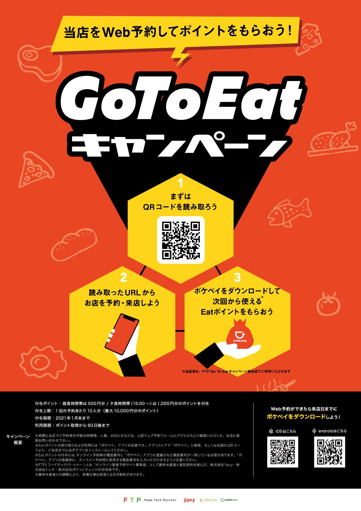 ともさんかく FTP Go To Eat WEB予約