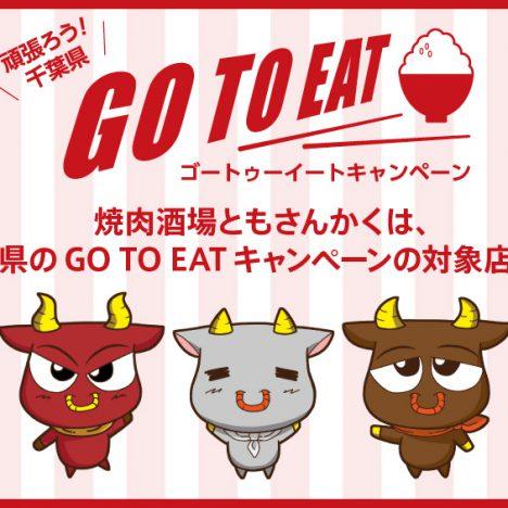 千葉県のGo To Eatプレミアム付き食事券の利用対象店です。