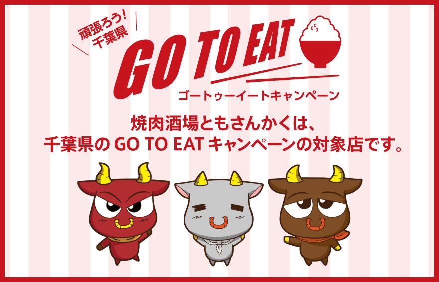 ともさんかく Go To Eat